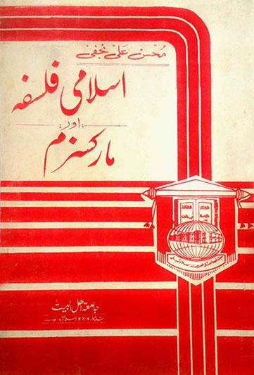 islami-falsafa-aor-markism