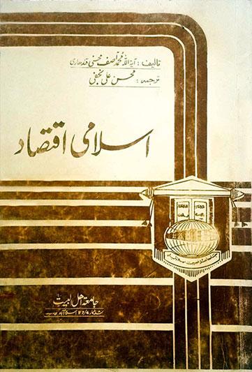 islami-iqtasad