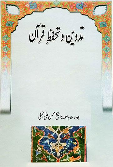 tadveen-o-tuhafaz-e-quran