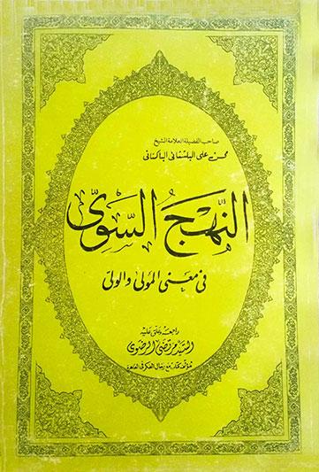 al-nahaj-ul-savi