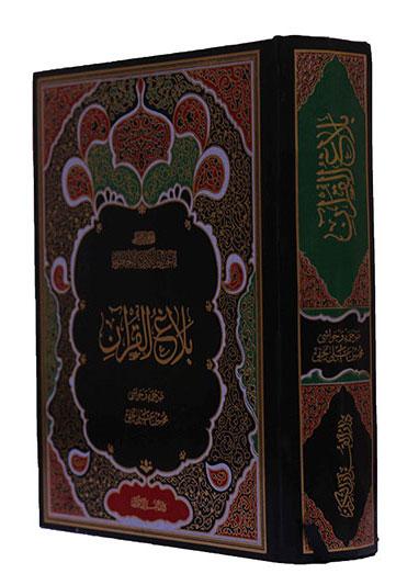 balagh-ul-quran