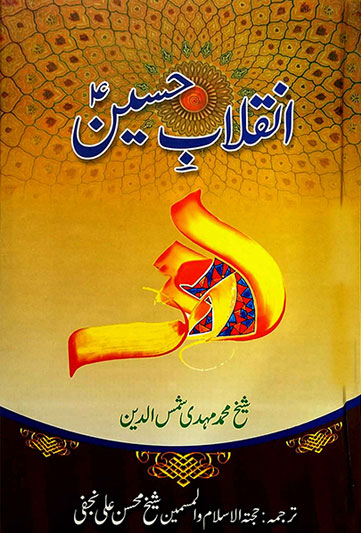 inqalab-hussain-as