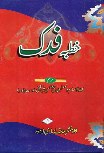 khutba-e-fadak